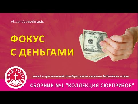 Как можно из бумаги сделать деньги