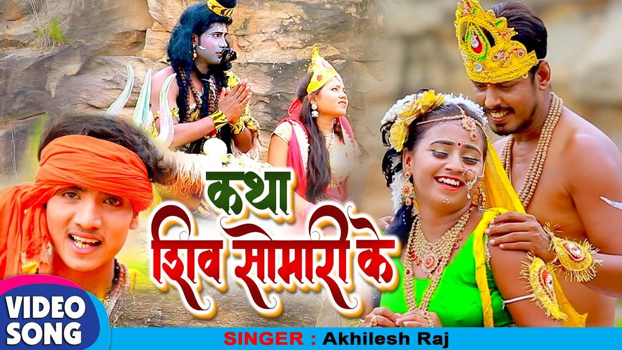 #katha Shiv Somari Ke #VIDEO Song 2020 |Akhilesh Raj 2020 |#Bhojpuri Hit Kanwer Song Tohar Bhojpuri