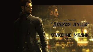 Deus Ex: Human Revolution Добрая душа (Спасение Малик) - Пацифист