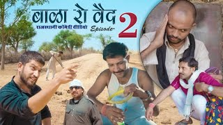 बाळा रो वैद - 2। Rajasthani Comedy | Rajasthani chhora official