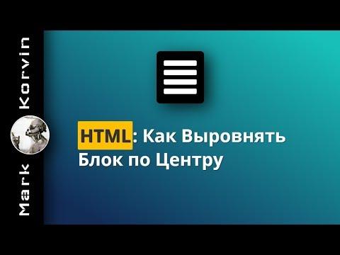 HTML: Как выровнять по центру баннер, видео, картинку, текст
