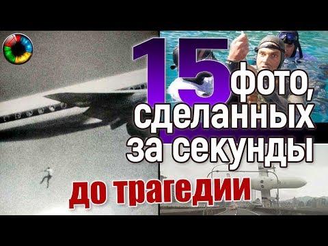 15 фотографий, сделанных за секунды до трагедии... #трагедия #шок #фотография #жертва #теракт