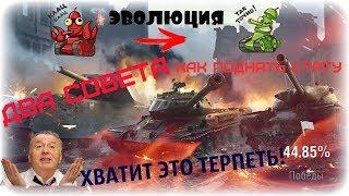 Как поднять статистику в World of Tanks Blitz.Обучение и советы новичкам WOT Blitz