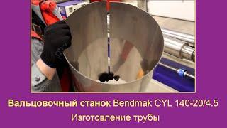Изготовление трубы из листового металла на Bendmak CYL 140-20/4.5(, 2016-01-25T10:13:20.000Z)