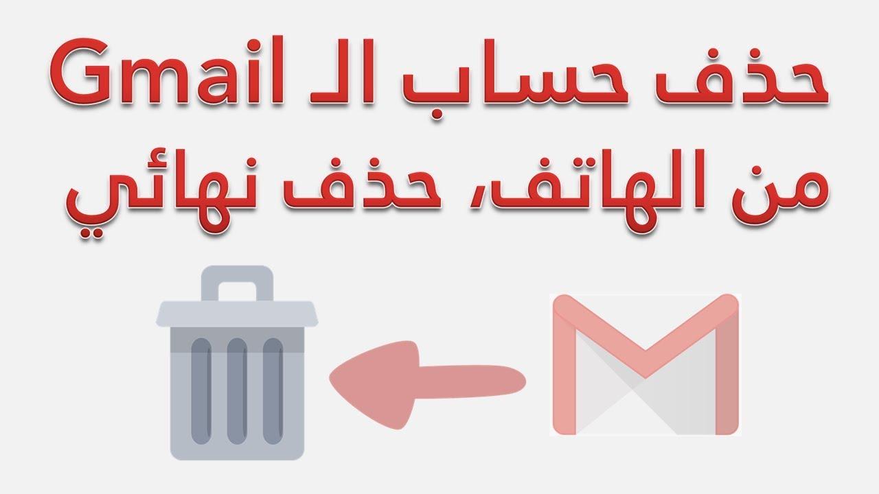 حذف حساب Gmail من الهاتف سهل جدا Youtube