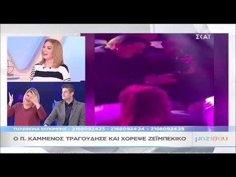 newsbomb.gr: To ζεϊμπέκικο του Πάνου Καμμένου στα μπουζούκια