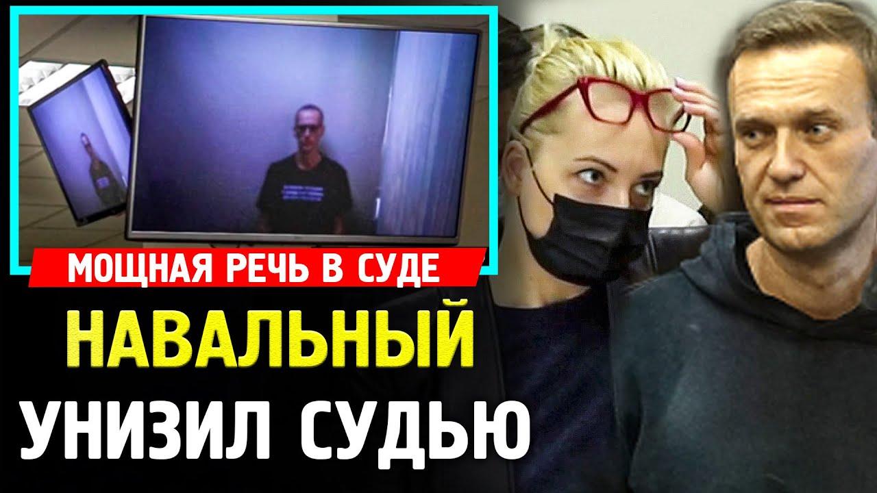 НАВАЛЬНЫЙ УНИЗИЛ СУДЬЮ И ПРОКУРОРА. Последнее Слово Навального в суде по делу о клевете на ветерана.