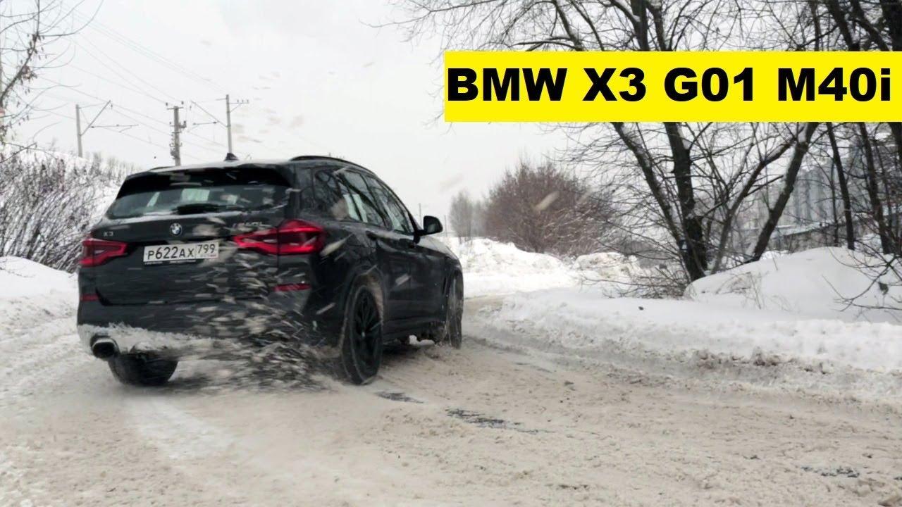 Тест драйв BMW X3 M40i