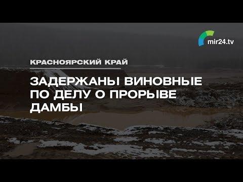 По делу о прорыве дамбы под Красноярском задержаны директор и сотрудники артели