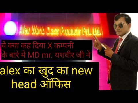 Alex new head office at jaipur. Alex का खुद का अपना नया हेड ऑफिस !