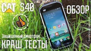 cAT S40 ОБЗОР и ТЕСТЫ - защищенный смартфон
