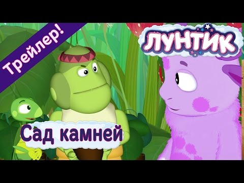 Лунтик - Сад