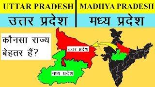 Uttar pradesh vs Madhya pradesh Full State Comparison UNBIASED 2019   उत्तर प्रदेश बनाम मध्य प्रदेश