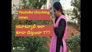 Shocking News From Youtube //యూట్యూబ్ నుంచి నాకు చేదు వార్త