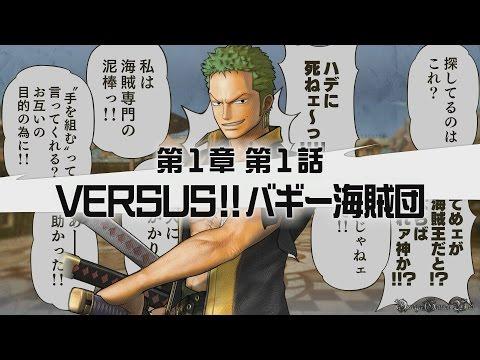【PS4】 One Piece 海賊無双3 - 第1章 第1話 ・VERSUS!!バギー海賊団