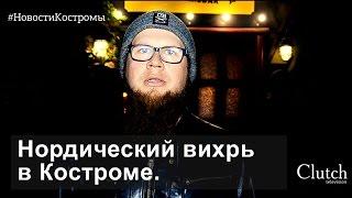 SMG home: Нордический вихрь в баре «Собака». Новости Костромы.