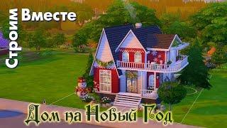 The Sims 4 Дом на Новый Год