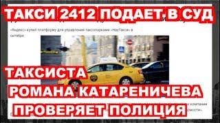 Служба такси 2412 подает в суд на Наутакси / Таксиста Романа Катареничева проверяет полиция!