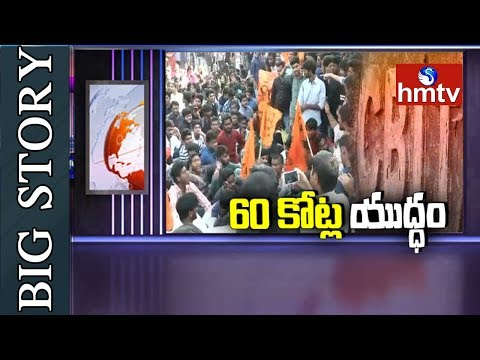 CBIT Students Vs CBIT Management On College Fees Increment | Big Story | Telugu News | hmtv News