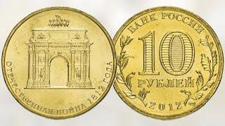 10 рублей  200-летие победы России в Отечественной войне 1812 года 2012 года!!!