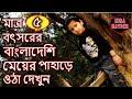 Amazing Mountain Climbing By Bangladeshi Girl | ৫ বছরের মেয়ের অবিশাস্য পাহাড় অভিযান