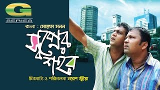 Video Shopner Shohor |  Bangla Telefilm | Mir Sabbir | Siddiqur | Saika Ahmed download MP3, 3GP, MP4, WEBM, AVI, FLV Juli 2018