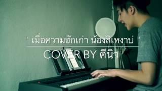 เมื่อความฮักเก่า น้องสิเหงาบ่ piano cover by คีนิว
