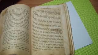 Церковные книги 18-19 век.