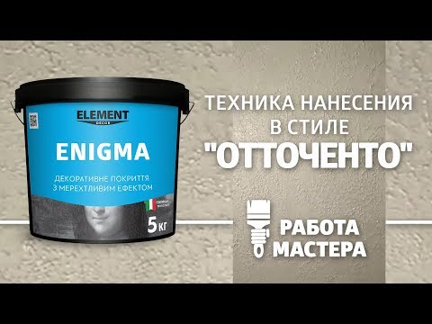 Отточенто - стиль нанесения декоративного покрытия ELEMENT DECOR ENIGMA