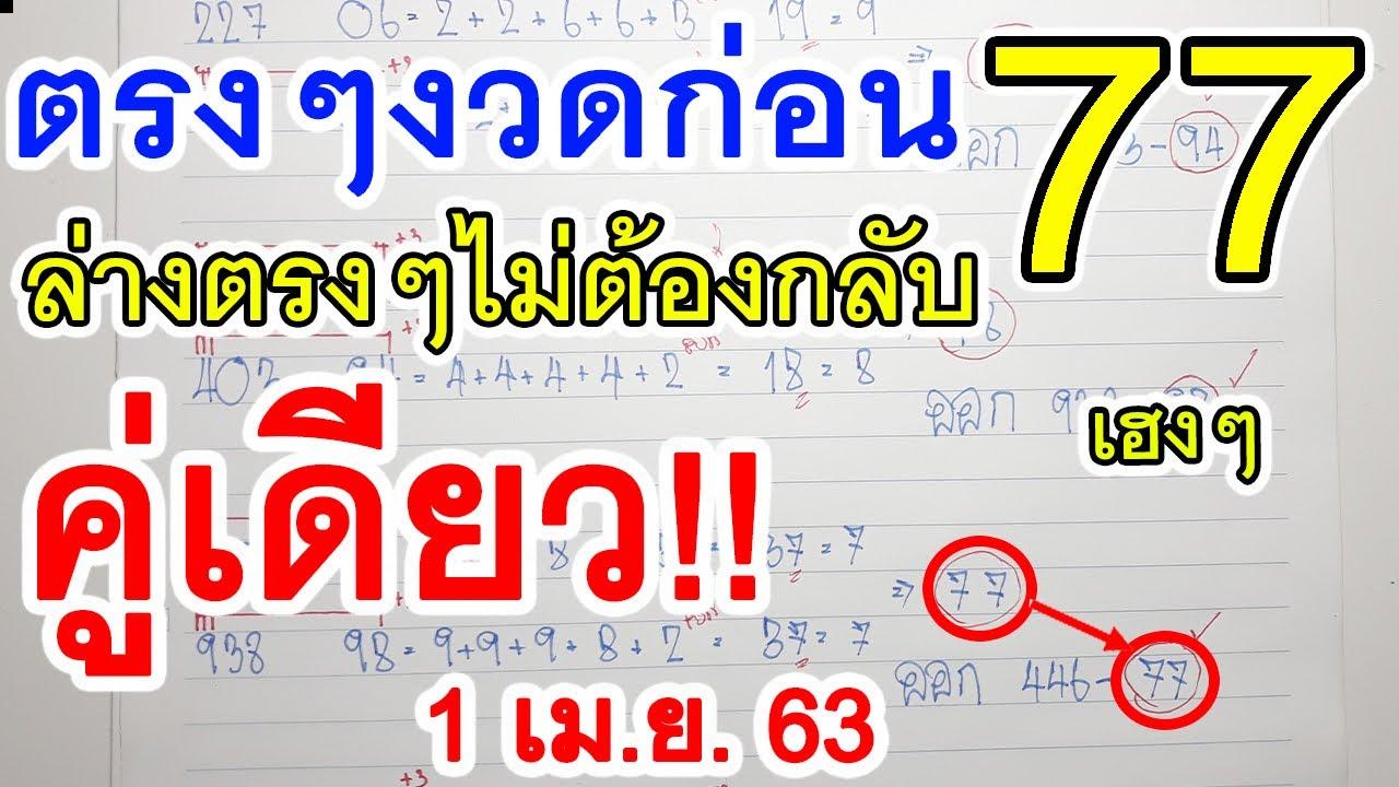 หวยเด็ด – เลขเด็ด (2 ตัวล่างตรงๆไม่ต้องกลับเข้า 77งวดที่แล้ว) หวยเด็ด1/4/63: เลขเด็ดงวดนี้