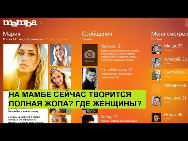 На Мамбе в Москве сейчас творится полная жопа! Почему Женщины Курска остаются на ночь?