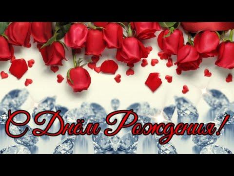 С Днём Рождения -  поздравление девушке, дочери, подруге в розах