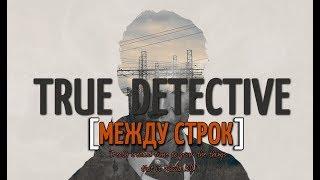 Настоящий детектив(TRUE DETECTIVE) - [МЕЖДУ СТРОК] #1