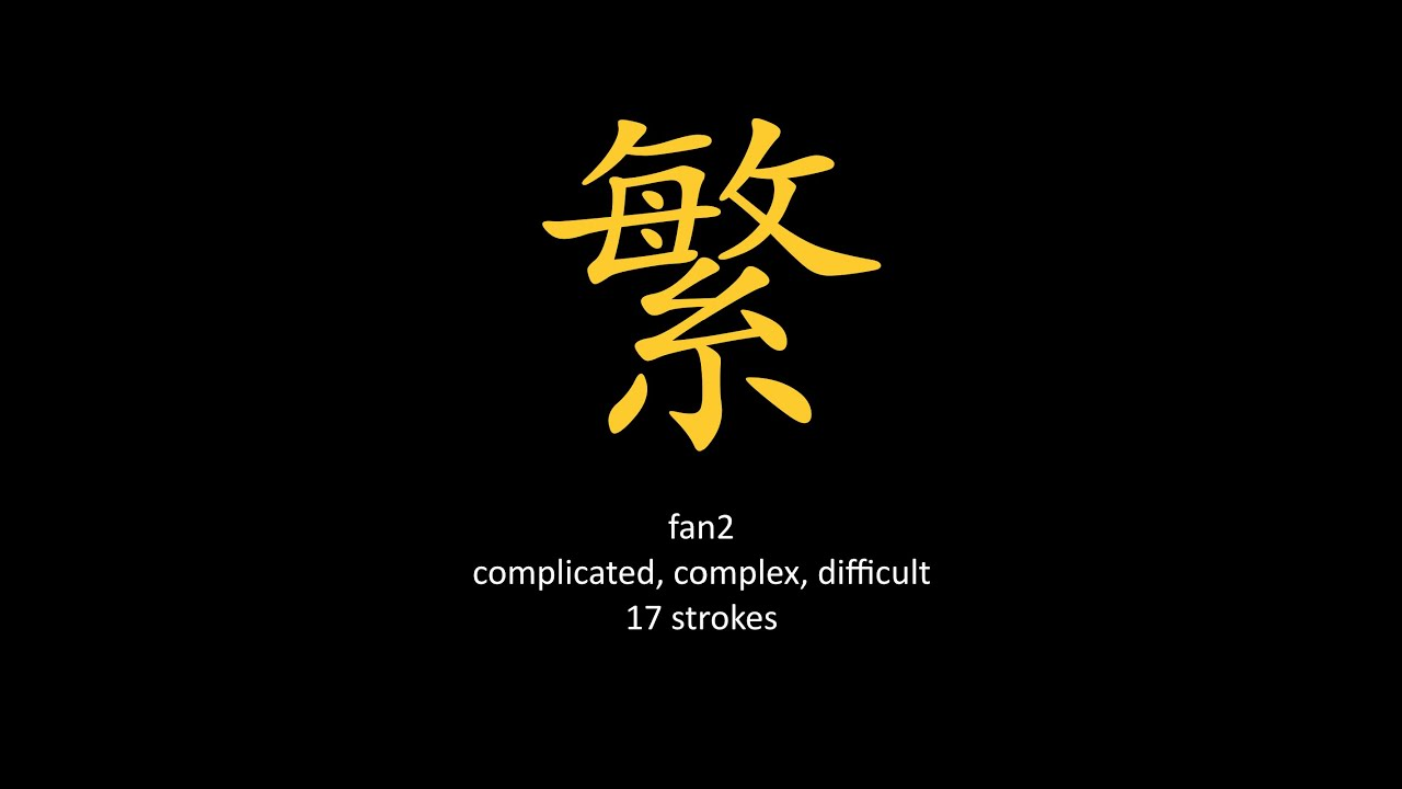 10 Most Complicated Frequent Chinese Characters
