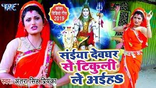 #Antra Singh Priyanka का बोलबम स्पेशल विडियो सांग 2019 - सईया देवघर से टिकुली ले आईह - Kanwar Geet