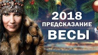 Предсказание для Весов на 2018 год. Алла Громова. Новогодний марафон 12 день