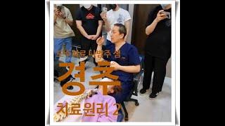 나범주 도수치료 교육 20-9 경추교정치료. 원리2