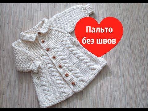 Белое вязаное пальто вязаное спицами для девочки