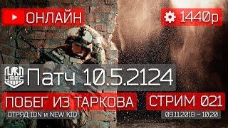 🎮 ЗАПИСЬ 09.11.18 Escape From Tarkov   ПАТЧ 10.5.2124