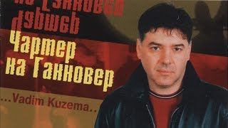 Вадим КУЗЕМА - Нахалка
