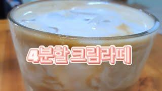 크림라떼 만들기(카페음료),초간단커피음료