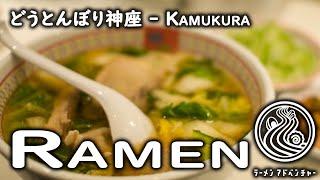 Most Famous Ramen Shop in Osaka