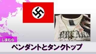 しまむらで「ナチス鉤十字」風ネックレス 指摘受け販売見合わせ ナチス酷似旗 検索動画 30