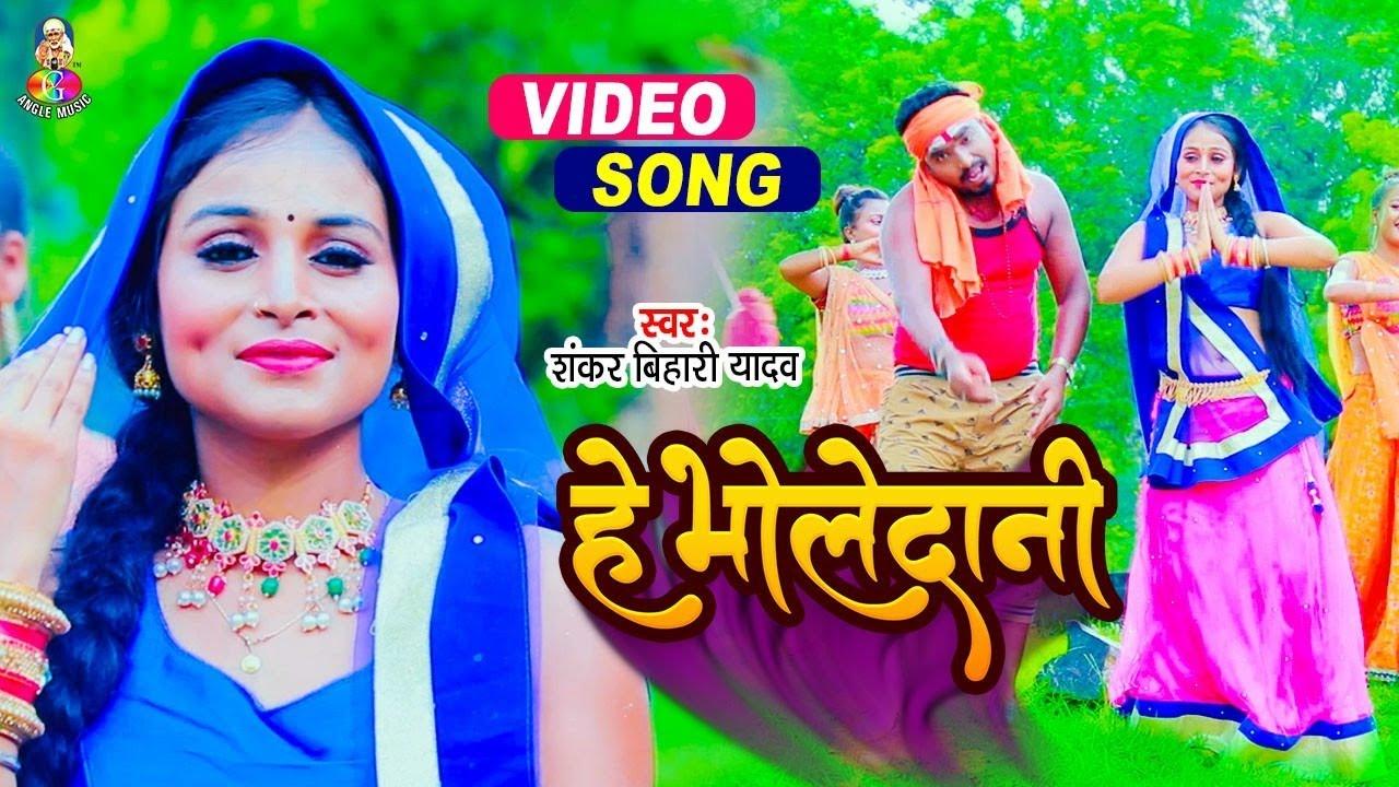 He Bhole Dani | Video Song | हे भोले दानी | #Shankar Bihari Yadav | Bol bam Bhojpuri Song 2021