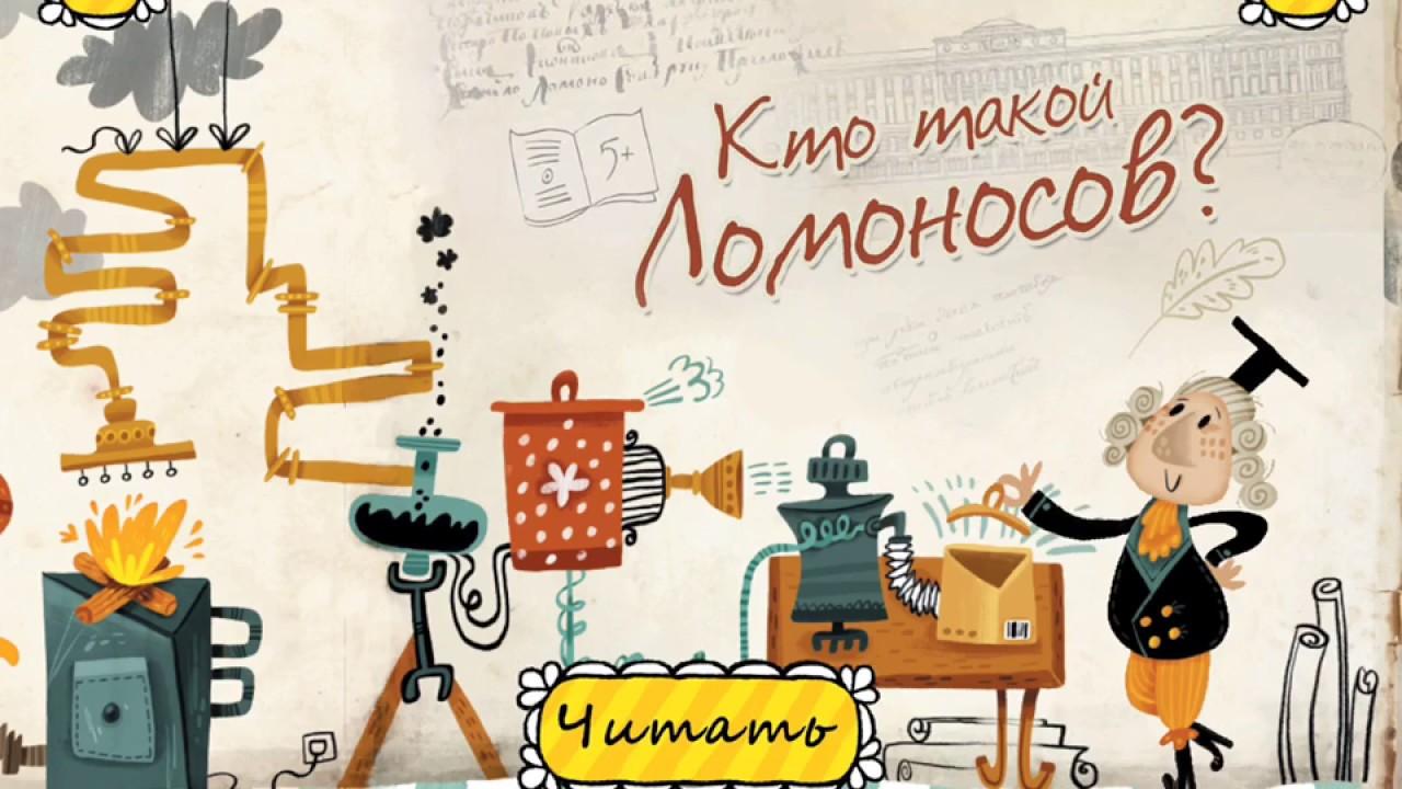 Кто такой Михаил Ломоносов?