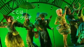 劇団四季:ウィキッド:「エメラルドシティー」ミュージックビデオ