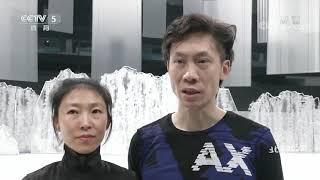 [北京2022]西安奥体中心体育馆完成冰上首秀| CCTV体育 - YouTube
