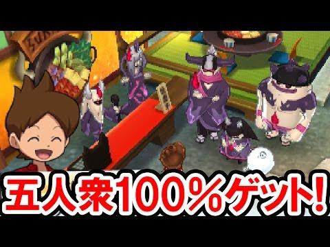 【妖怪ウォッチ3】上級怪魔五人衆が100%友達になる!新クエスト「ババアのスキヤキ繁盛記」を徹底解説!妖怪ウォッチ3 スキヤキの実況プレイ攻略動画 Yo-kai Watch 3