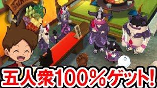 【妖怪ウォッチ3】上級怪魔五人衆が100%友達になる!新クエスト「ババアのスキヤキ繁盛記」を徹底解説!妖怪ウォッチ3 スキヤキの実況プレイ攻略動画 Yo-kai Watch 3 thumbnail