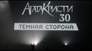 �������� ���� The MATRIXX – «Агата Кристи 30 – Тёмная сторона» (Москва, 02.12.2018) ������